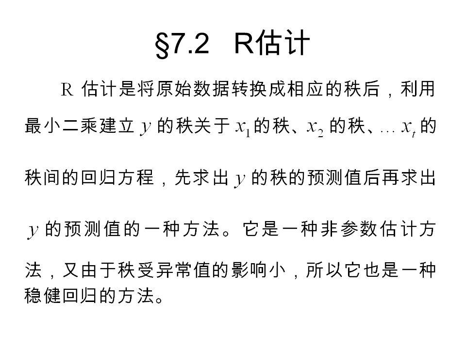 §7.2 R 估计