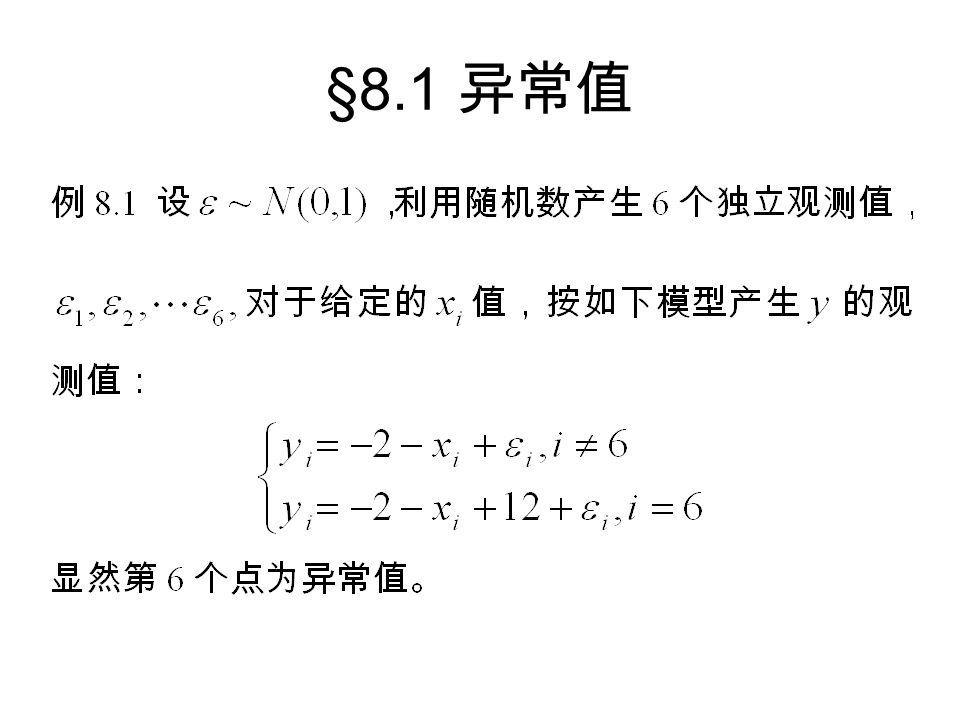 §8.1 异常值