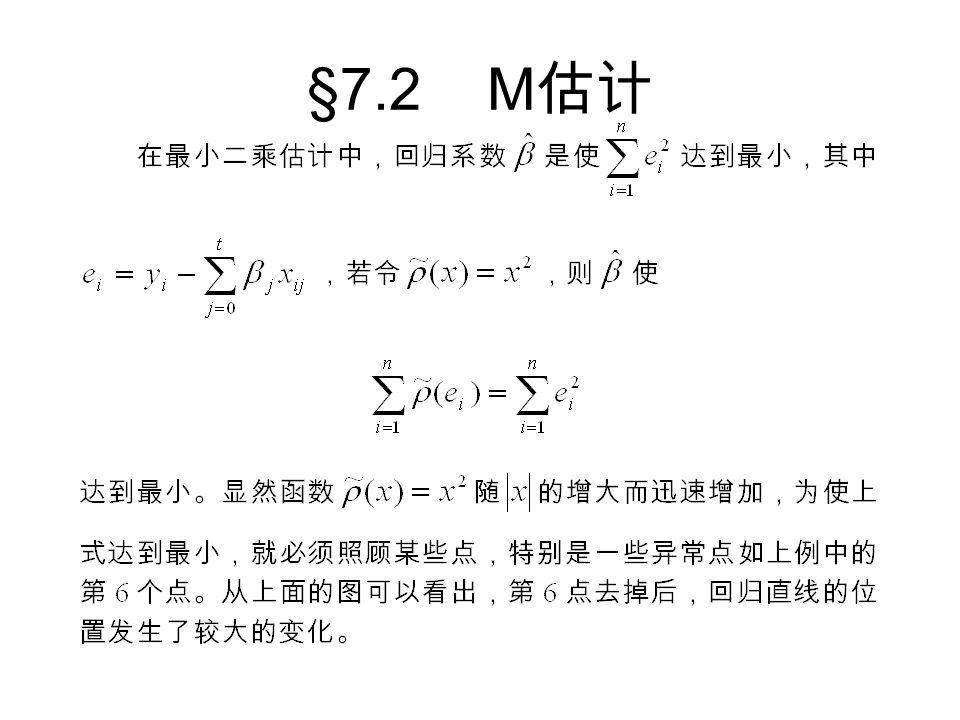 §7.2 M 估计