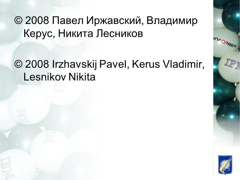 © 2008 Павел Иржавский, Владимир Керус, Никита Лесников © 2008 Irzhavskij Pavel, Kerus Vladimir, Lesnikov Nikita