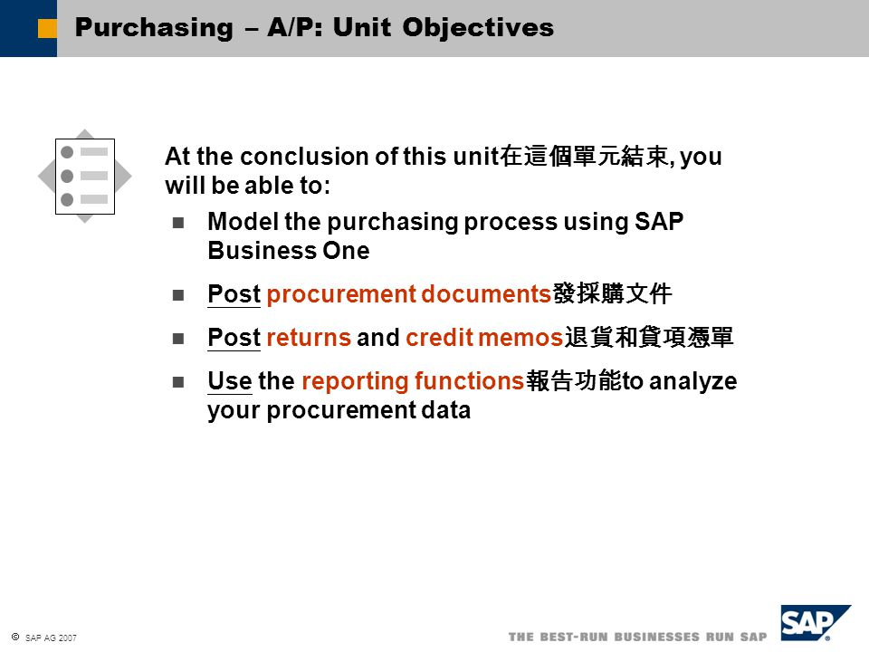  SAP AG 2007 You purchase your warehouse goods 倉庫的貨物 from external vendors.