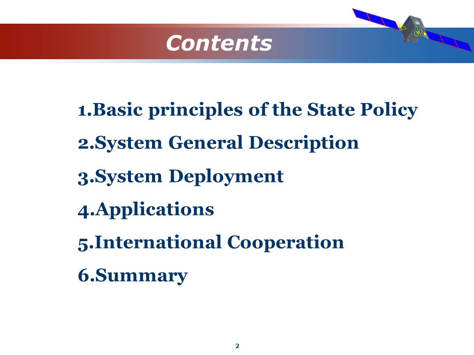 2 Contents 1.Basic principles of the State Policy 2.System General Description 3.System Deployment 4.Applications 5.International Cooperation 6.Summary