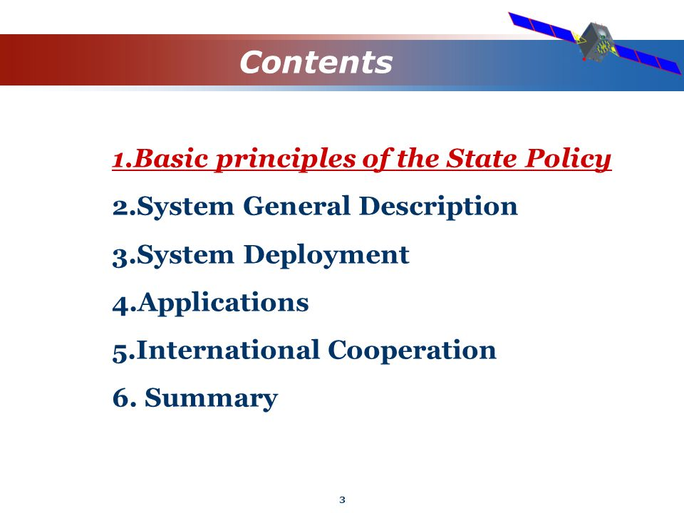3 Contents 1.Basic principles of the State Policy 2.System General Description 3.System Deployment 4.Applications 5.International Cooperation 6.