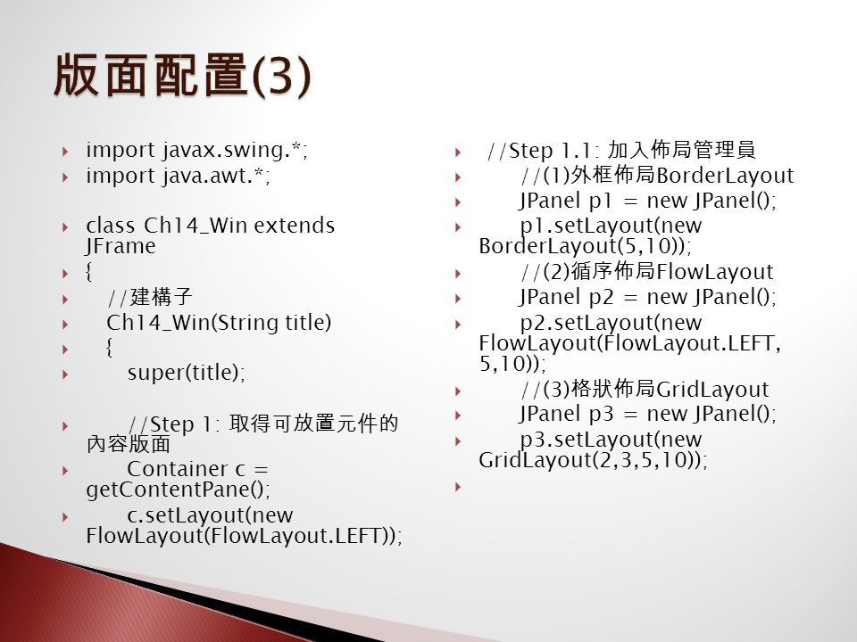  import javax.swing.*;  import java.awt.*;  class Ch14_Win extends JFrame  {  // 建構子  Ch14_Win(String title)  {  super(title);  //Step 1: 取得可