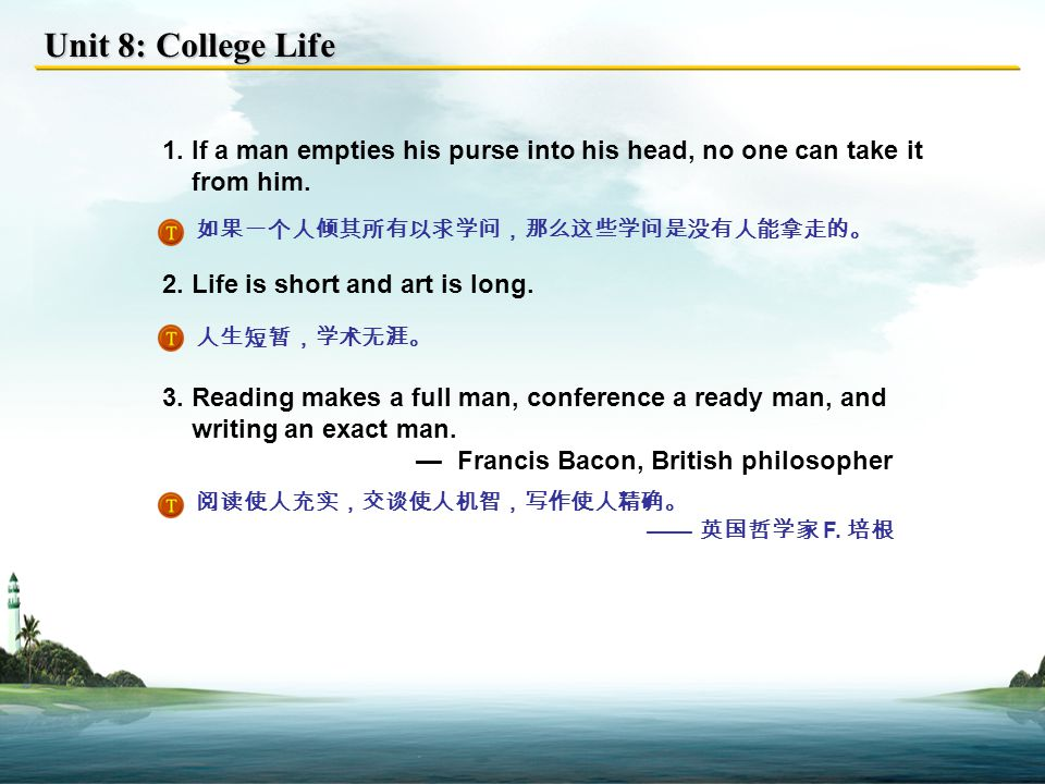 Unit 8: College Life 13. 安排做作业的速度 pace each assignment 14.