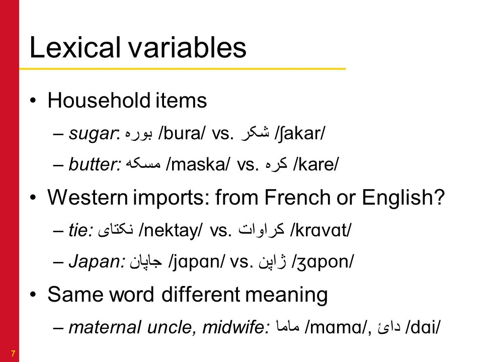 LANGUAGE RESEARCH IN SERVICE TO THE NATION Lexical variables Household items –sugar: بوره /bura/ vs.