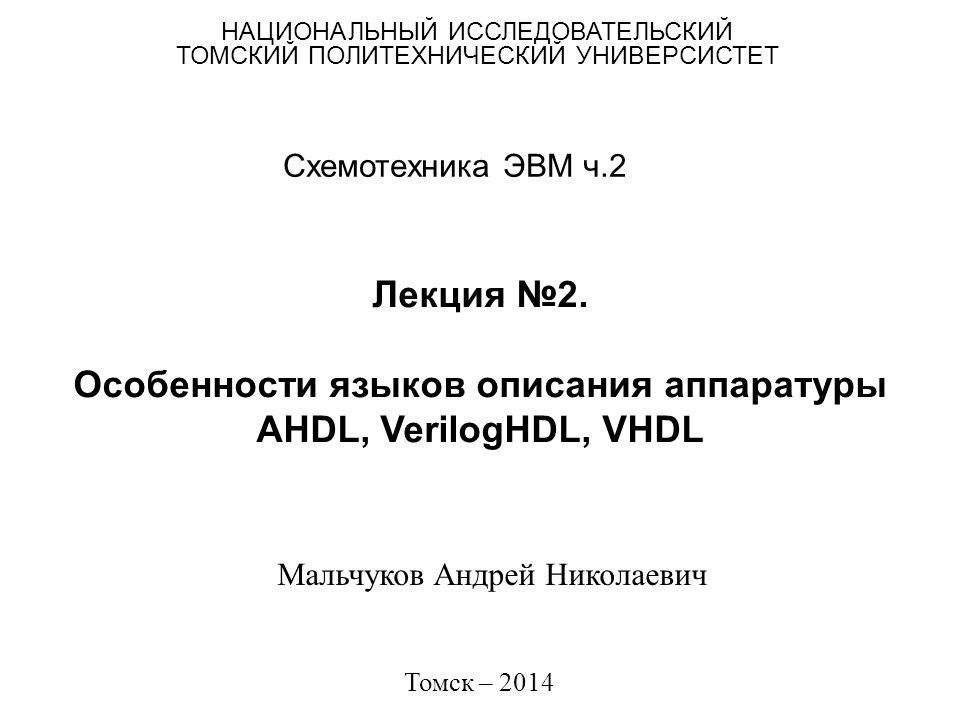HDL – языки описания аппаратуры 2 AHDL – Altera HDL.