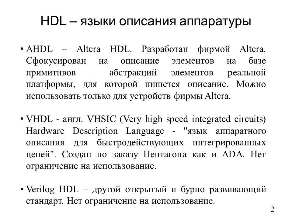 Входы/выходы 3 AHDL CLK : INPUT;INSTR_DATA[7..0]: INPUT; REFRESH : OUTPUT;INSTR[7..0] : OUTPUT; Verilog input CLK, input [7:0] INSTR_DATA, output reg REFRESH = 0,output reg [7:0] INSTR = 0, output LCD_STATEoutput [3:0] INIT_STATE, VHDL CLK: in std_logic; INSTR_DATA: in std_logic_vector (7 downto 0); SBUSY: in boolean; DELAY: out natural range 0 to 2**28-1; ONE_CYCLE: out std_logic; INIT_STATE_OUT: out std_logic_vector (3 downto 0);