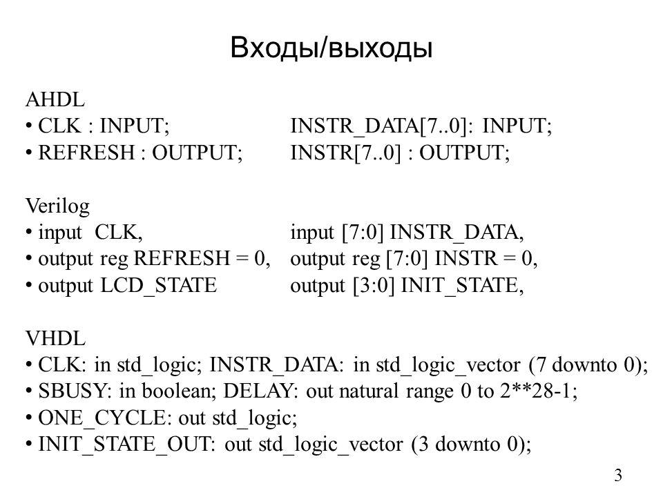 AHDL: инициализация I/O (вх/вых) регистры – набор триггеров 4 AHDL DELAY[27..0] : DFFE; REFRESH : DFF; DATA_OUT[3..0] : DFF; LED[8..0] : NODE; led_reg[8..5] : DFFE; DELAY[27..0].clk = CLK; REFRESH.clk = CLK; DATA_OUT[3..0].clk = CLK; led_reg[].clk = CLK; LED[4..0] = NOT lcd_state_reg[]; LED[8..5] = NOT led_reg[];