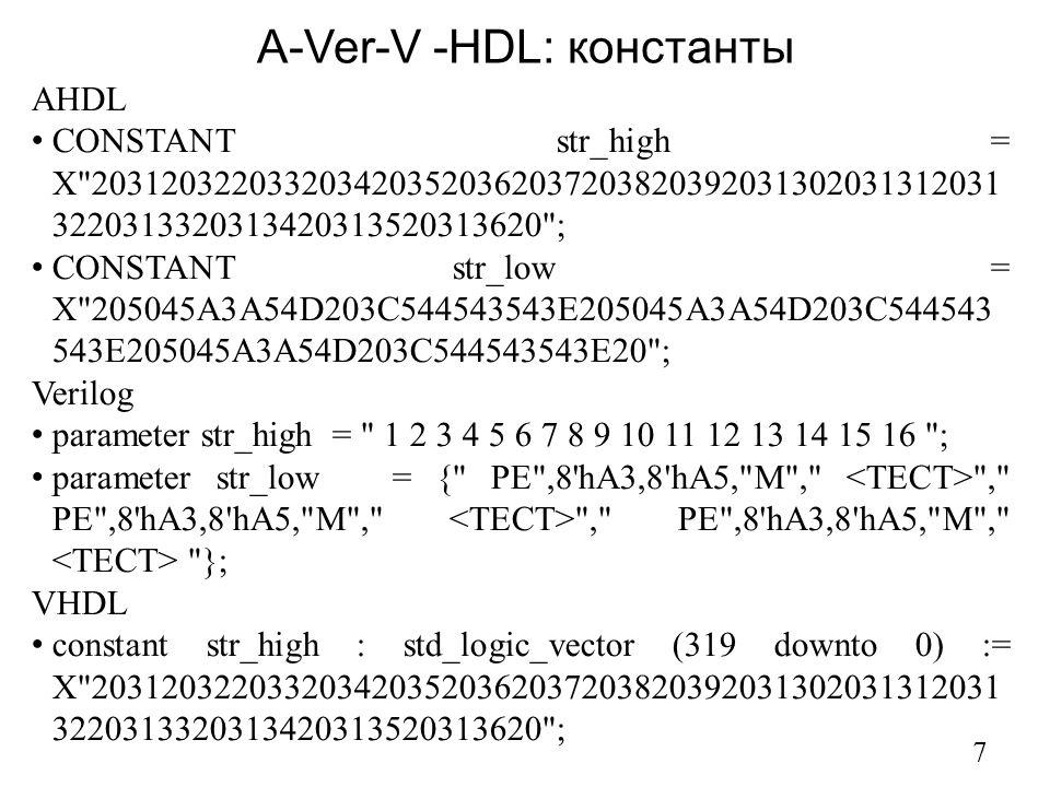 A-Ver-V -HDL: константы 7 AHDL CONSTANT str_high = X