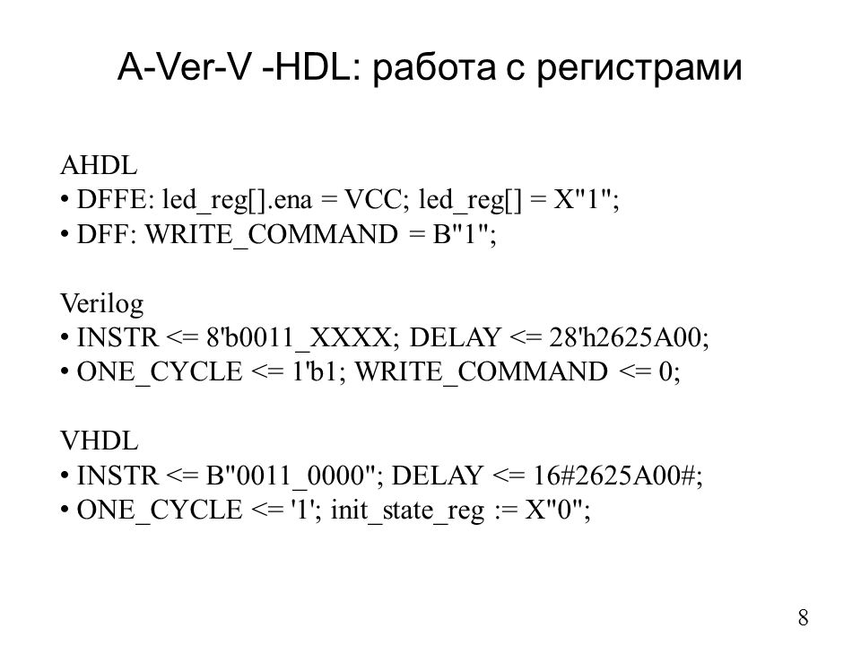 A-Ver-V -HDL: IF (условный оператор) 9 AHDL IF (SBUSY == B 0 ) THEN IF (delay_command[] == DELAY[]) THEN IF (char_cnt[] == X 28 ) Verilog if (!SBUSY && !RESET) begin if (delay_command == DELAY) if (char_cnt == 39) VHDL if (SBUSY) then | if (not SBUSY) then if ((ONE_CYCLE = 1 ) or (ONE_CYCLE = 0 and first_cycle = 0)) then if (delay_command = DELAY) then