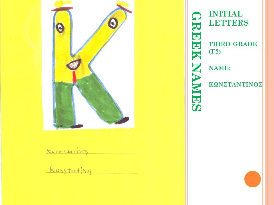 GREEK NAMES INITIAL LETTERS THIRD GRADE (Γ2) NAME: ΚΩΝΣΤΑΝΤΙΝΟΣ
