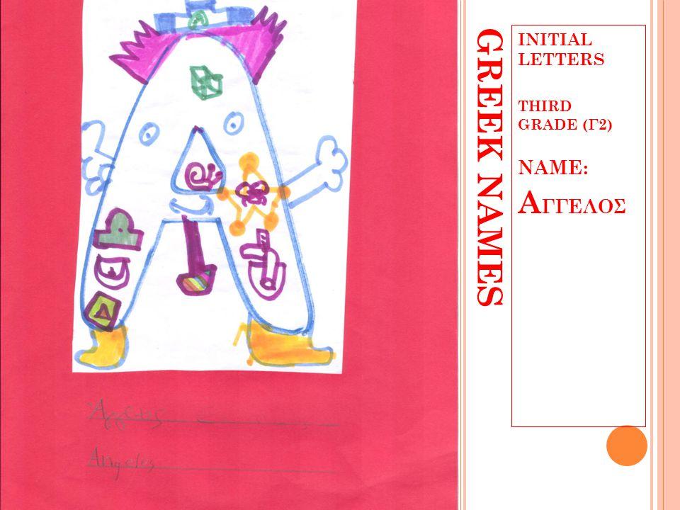 GREEK NAMES INITIAL LETTERS THIRD GRADE (Γ2) NAME: Α ΓΓΕΛΟΣ