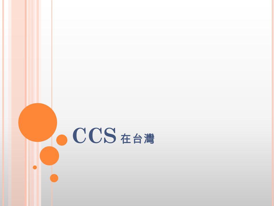 CCS 在台灣