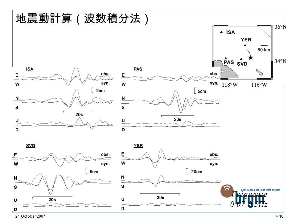 24 October 2007 > 16 Fréquence 0.07-0.5Hz 地震動計算(波数積分法)