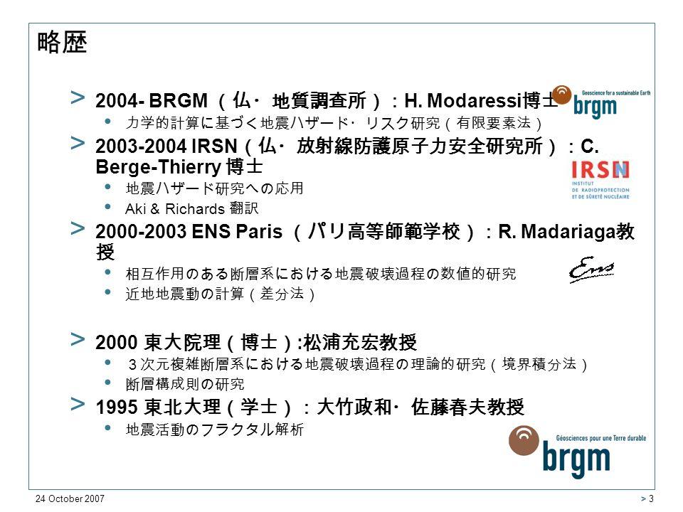 24 October 2007 > 3 略歴 > 2004- BRGM (仏・地質調査所): H.
