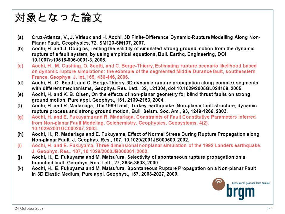 24 October 2007 > 4 対象となった論文 (a)Cruz-Atienza, V., J.