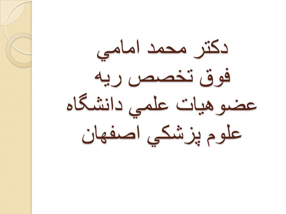 دكتر محمد امامي فوق تخصص ريه عضوهيات علمي دانشگاه علوم پزشكي اصفهان