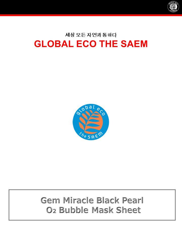 세상 모든 자연과 통하다 GLOBAL ECO THE SAEM