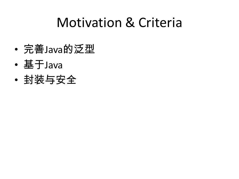 Motivation & Criteria 完善 Java 的泛型 基于 Java 封装与安全