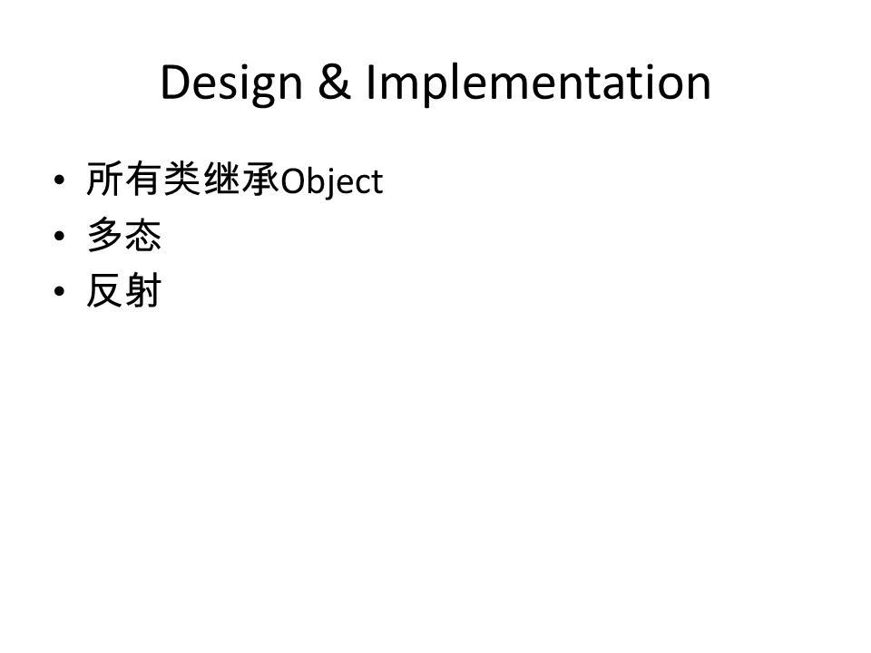 Design & Implementation 所有类继承 Object 多态 反射