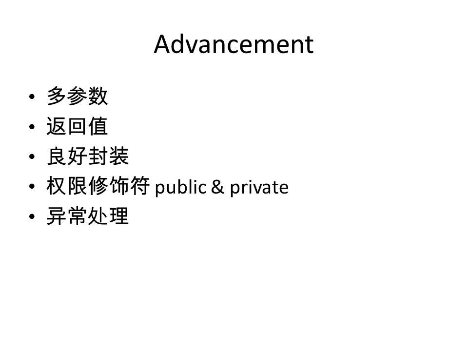 Advancement 多参数 返回值 良好封装 权限修饰符 public & private 异常处理