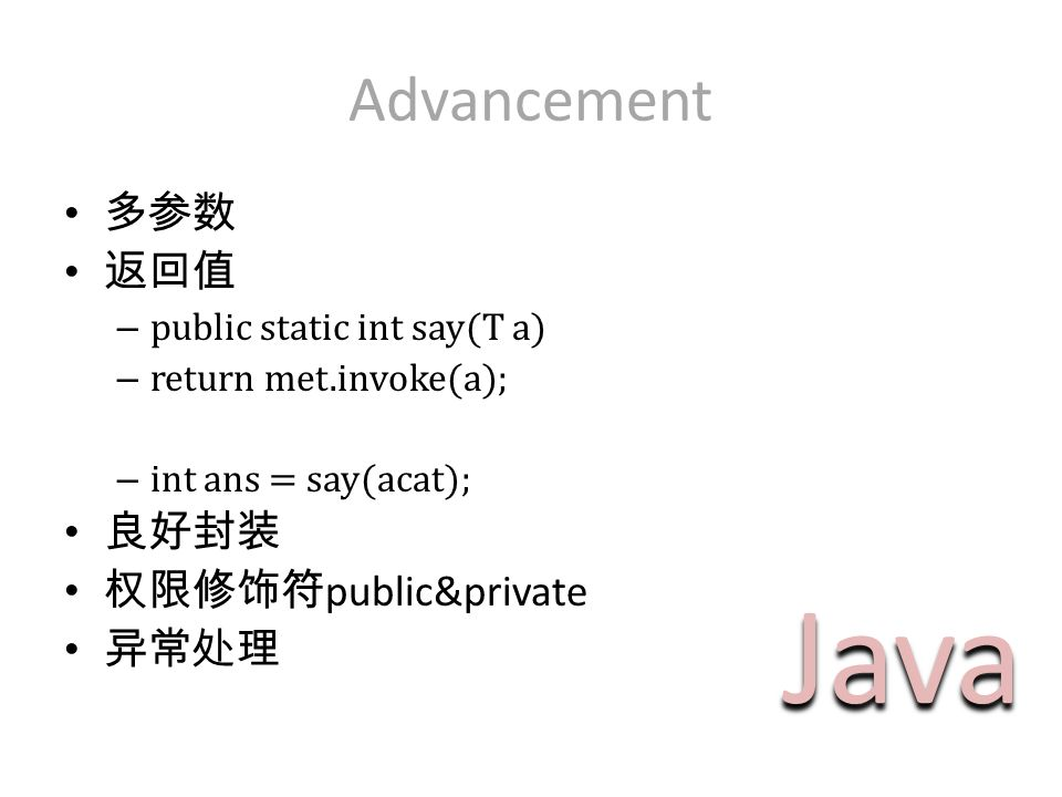Advancement 多参数 返回值 – public static int say(T a) – return met.invoke(a); – int ans = say(acat); 良好封装 权限修饰符 public&private 异常处理 Java