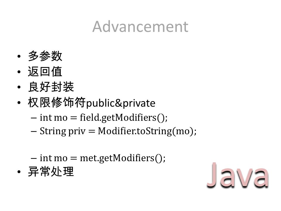 Advancement 多参数 返回值 良好封装 权限修饰符 public&private – int mo = field.getModifiers(); – String priv = Modifier.toString(mo); – int mo = met.getModifiers(); 异