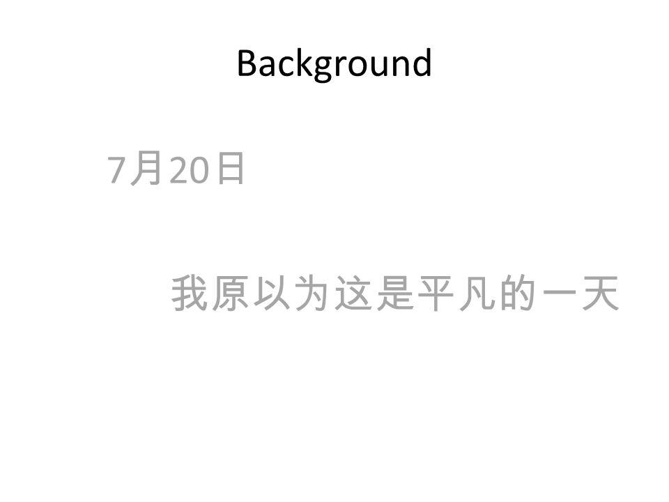 Background 7 月 20 日 我原以为这是平凡的一天