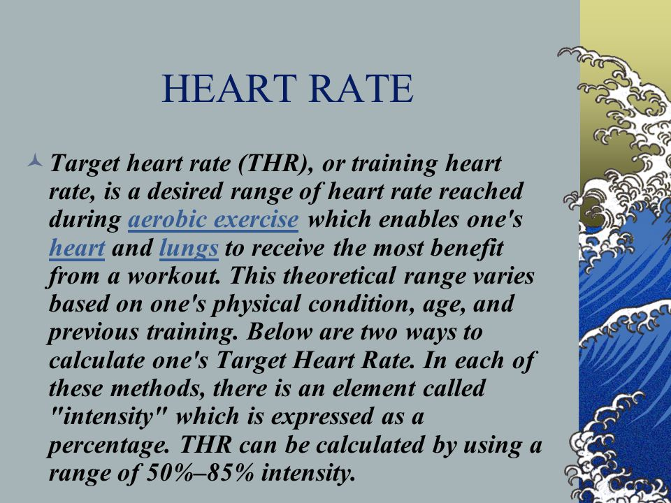 HEART RATE Target heart rate (THR), or training heart rate, is a desired range of heart rate reached during aerobic exercise which enables one s heart and lungs to receive the most benefit from a workout.