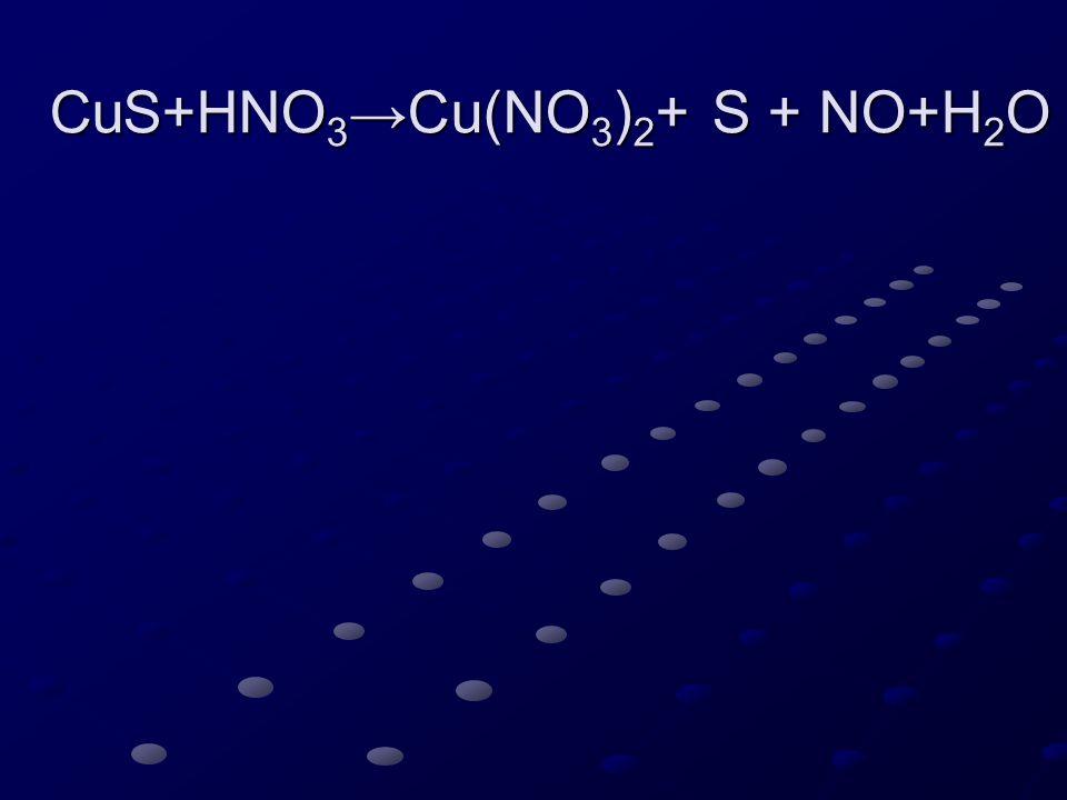 CuS+HNO 3 →Cu(NO 3 ) 2 + S + NO+H 2 O