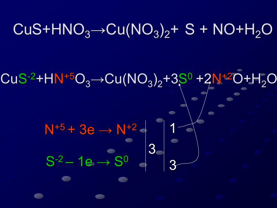 CuS + HNO 3 →Cu(NO 3 ) 2 + 3S +2NO + H 2 O 3CuS + HNO 3 → Cu(NO 3 ) 2 + 3S+ NO + H 2 O 3CuS + HNO 3 → 3Cu(NO 3 ) 2 + 3S + 2NO + H 2 O