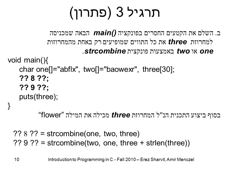 10 Introduction to Programming in C - Fall 2010 – Erez Sharvit, Amir Menczel תרגיל 3 (פתרון) ב.
