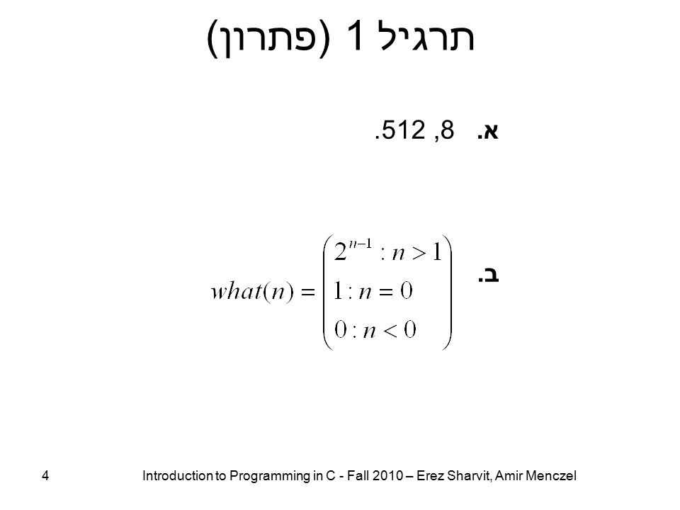 תרגיל 1 (פתרון) 4 Introduction to Programming in C - Fall 2010 – Erez Sharvit, Amir Menczel א.