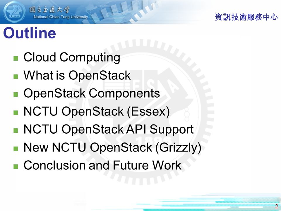 2 Outline Cloud Computing What is OpenStack OpenStack Components NCTU OpenStack (Essex) NCTU OpenStack API Support New NCTU OpenStack (Grizzly) Conclusion and Future Work 資訊技術服務中心