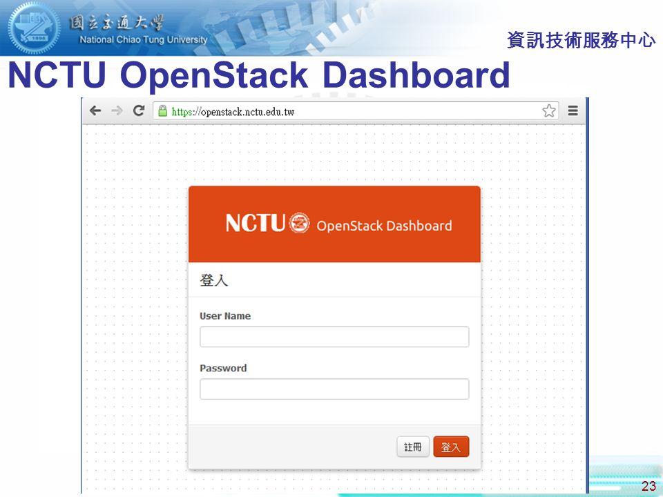 23 資訊技術服務中心 NCTU OpenStack Dashboard