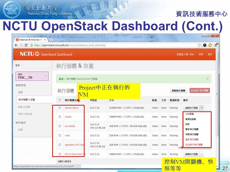 27 資訊技術服務中心 NCTU OpenStack Dashboard (Cont.) Project 中正在執行的 VM 控制 VM 開關機、快 照等等