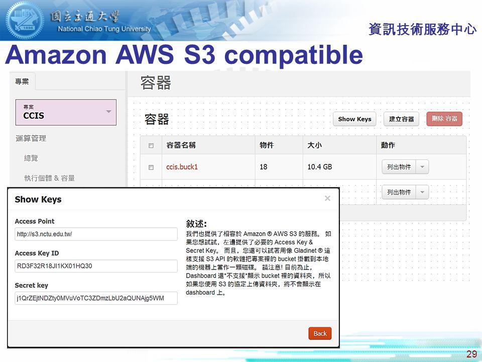 29 資訊技術服務中心 Amazon AWS S3 compatible