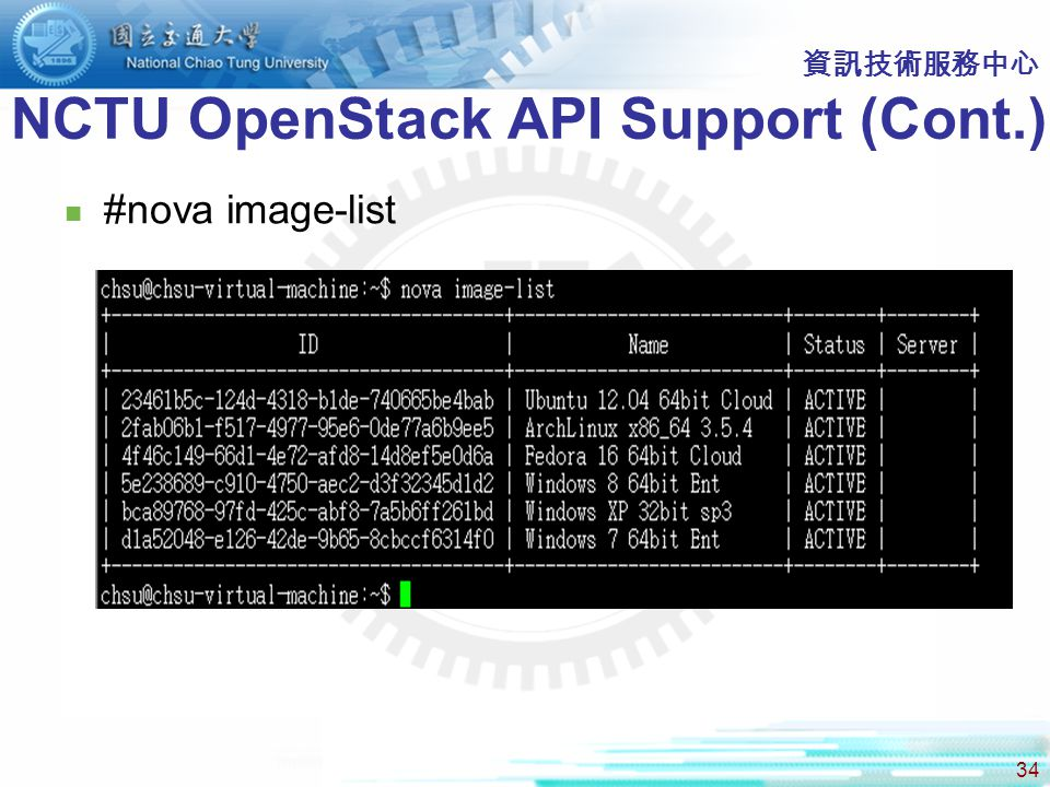 34 資訊技術服務中心 NCTU OpenStack API Support (Cont.) #nova image-list