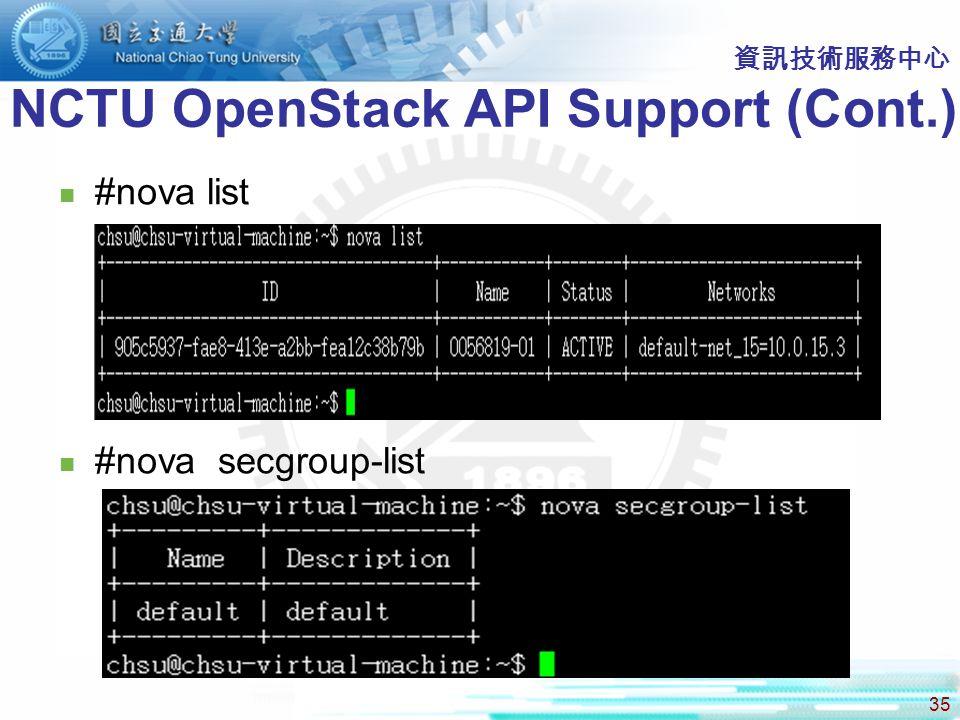 35 資訊技術服務中心 NCTU OpenStack API Support (Cont.) #nova list #nova secgroup-list