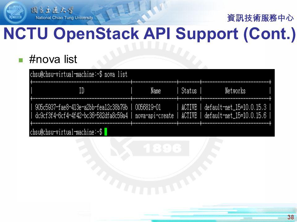 38 NCTU OpenStack API Support (Cont.) 資訊技術服務中心 #nova list
