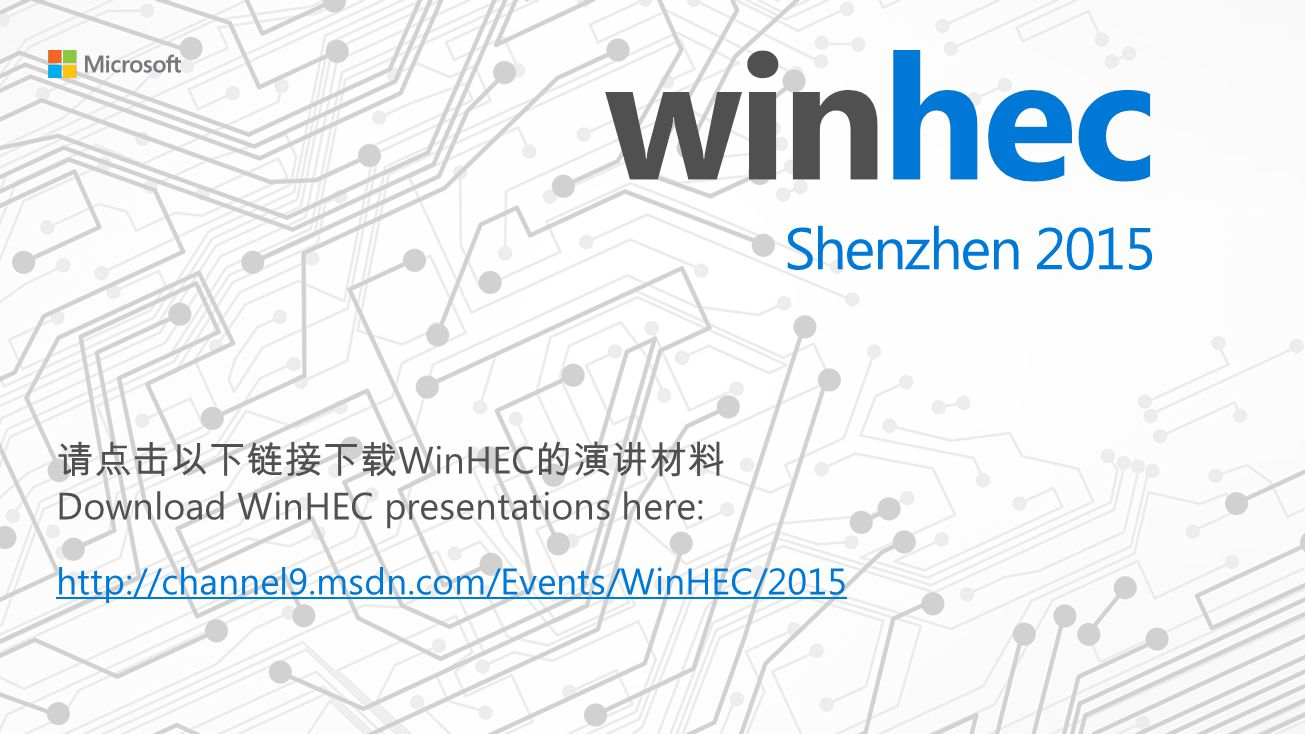 请点击以下链接下载 WinHEC 的演讲材料 Download WinHEC presentations here: http://channel9.msdn.com/Events/WinHEC/2015