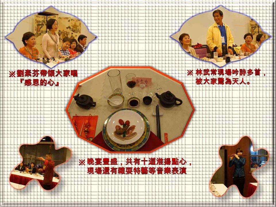 江蘇台辦王少邦 副主任熱情接待 ※ 鄧老師和雷寶春分別表演西廂 記與郊道,獲得如雷掌聲。 ※