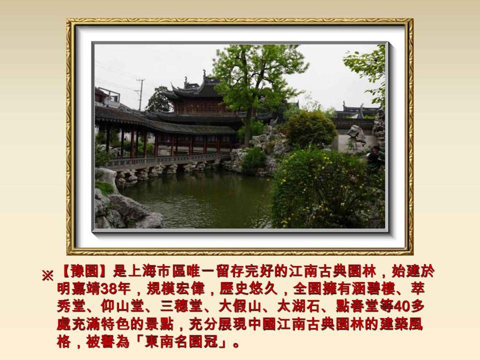 第二日 4/20  豫園、城隍廟商圈  搭高鐵前往南京  中山陵  江蘇台辦晚宴