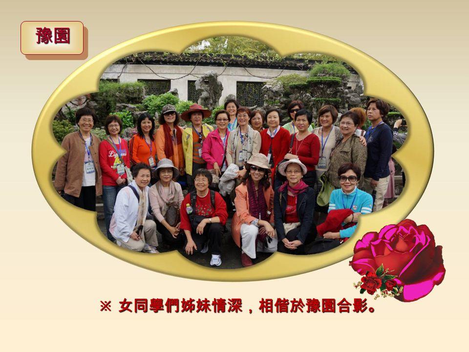 【 豫園 】 是上海市區唯一留存完好的江南古典園林,始建於 明嘉靖 38 年,規模宏偉,歷史悠久,全園擁有涵碧樓、萃 秀堂、仰山堂、三穗堂、大假山、太湖石、點春堂等 40 多 處充滿特色的景點,充分展現中國江南古典園林的建築風 格,被譽為「東南名園冠」。 ※