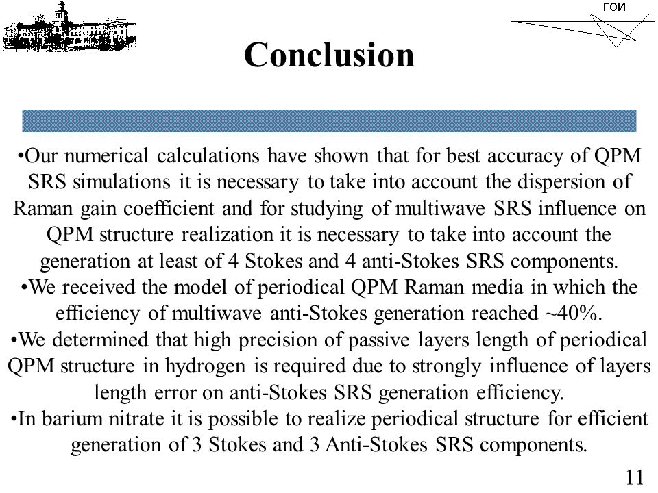 Conclusion Our numerical calculations have shown that for best accuracy of QPM SRS simulations it is necessary to take into account the dispersion of Raman gain coefficient and for studying of multiwave SRS influence on QPM structure realization it is necessary to take into account the generation at least of 4 Stokes and 4 anti-Stokes SRS components.