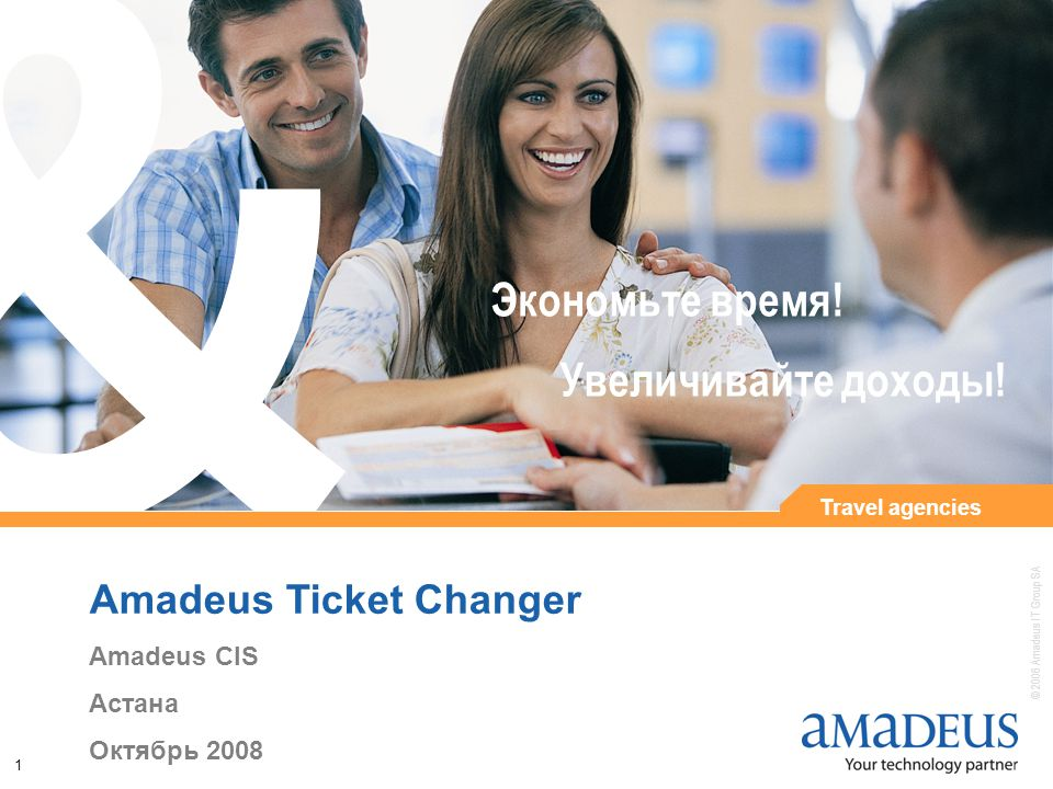 © 2006 Amadeus IT Group SA 1 Amadeus Ticket Changer Amadeus CIS Астана Октябрь 2008 Увеличивайте доходы.