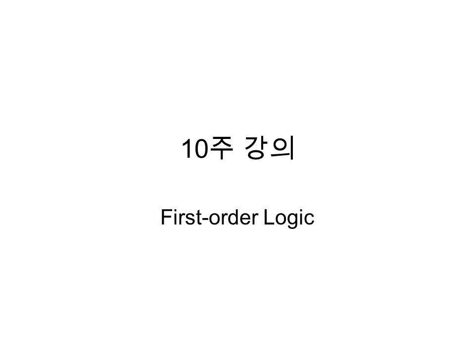 10 주 강의 First-order Logic