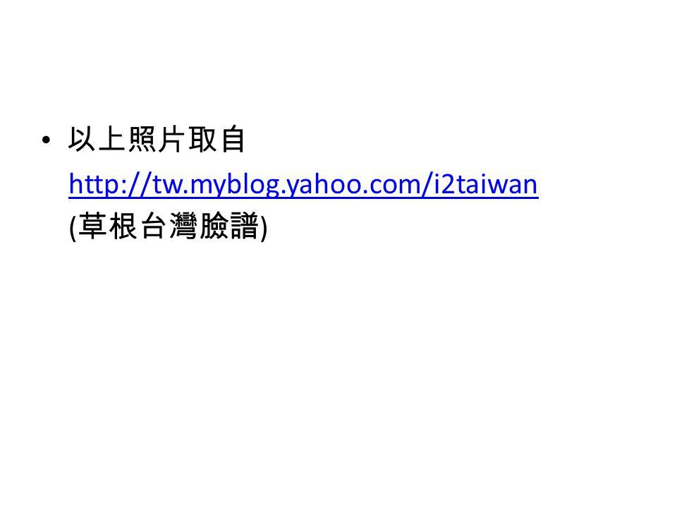 以上照片取自 http://tw.myblog.yahoo.com/i2taiwan ( 草根台灣臉譜 )