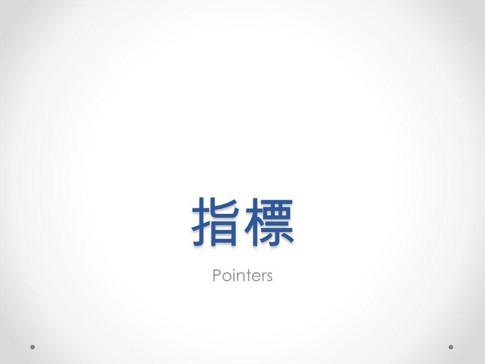 int a = 5; int * ptr;// pointer to int ptr = &a;// 取 a 位址 // int *ptr = &a; *ptr = 10;// 設定指向位址的值 printf( a = %d\n , a);// a = 10